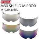 SIMPSON シンプソンヘルメット M30専用ミラーシールド MODEL30 M10 RX1対応 国内仕様 フリーストップ 送料込み あす楽…