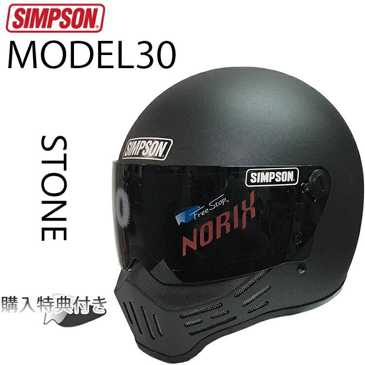 SIMPSON シンプソンヘルメット モデル30 M30 STONE BLACK フルフェイスヘルメット Model30 SG規格 条件付き送料無料 あす楽対応