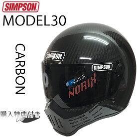 SIMPSON シンプソンヘルメット モデル30 M30 CARBON フルフェイス カーボン Model30 SG規格 条件付き送料無料 あす楽対応