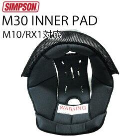 SIMPSO シンプソンヘルメット M30交換用 内装インナーパッド MODEL30 RX1 M10対応 サイズ調整 国内仕様 あす楽対応