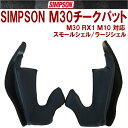 【SIMPSON】シンプソンヘルメット M30交換用チークパッド ネイビー MODEL30 RX1 M10対応 サイズ調整パッド 交換用【あす楽対応】