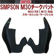 シンプソンM30M10RX1用サイズ調整パッド交換用パッドチークパッド