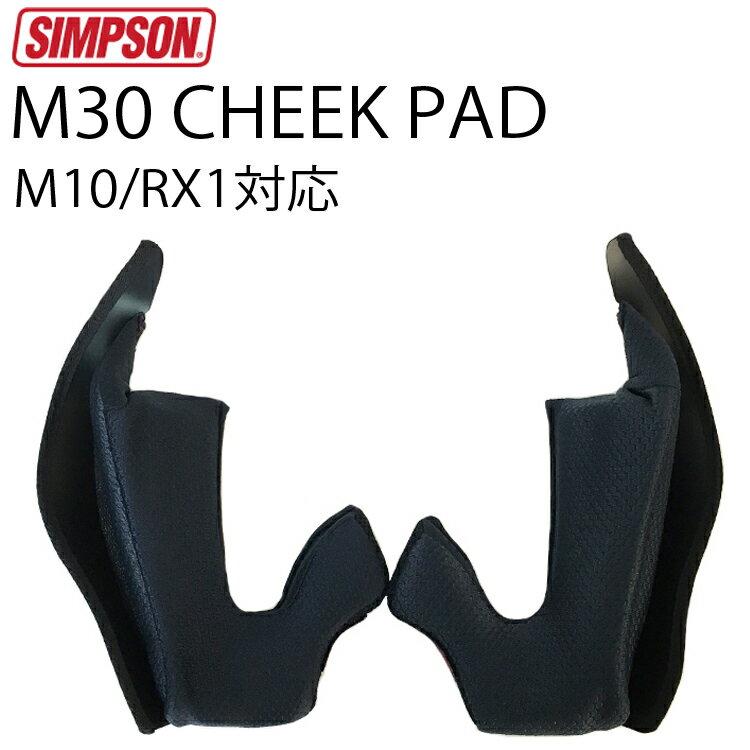 SIMPSON シンプソンヘルメット M30交換用チークパッド ネイビー MODEL30 RX1 M10対応 サイズ調整パッド 交換用 あす楽対応