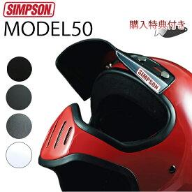SIMPSON シンプソンヘルメット M50 モデル50 復刻版 国内仕様 SG規格 ヘルメット フルフェイス あす楽対応