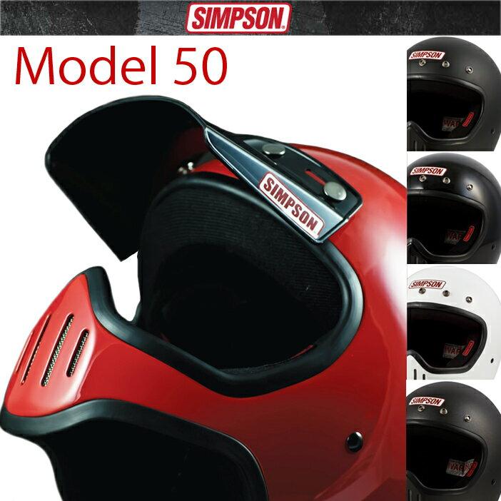 送料無料 SIMPSON シンプソンヘルメット M50 モデル50 復刻版 国内仕様 SG規格 ヘルメット フルフェイス 【あす楽対応】