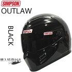 SIMPSON シンプソンヘルメット アウトロー OUTLAW ブラック フルフェイスヘルメット SG規格全排気量対応 あす楽対応