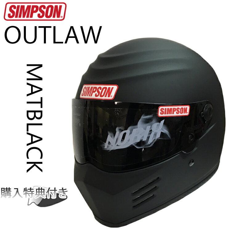 SIMPSON シンプソンヘルメット アウトロー OUTLAW マットブラック フルフェイスヘルメット SG規格全排気量対応 条件付き送料無料 あす楽対応