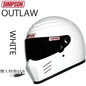 SIMPSON シンプソンヘルメット アウトロー OUTLAW ホワイト フルフェイスヘルメット SG規格全排気量対応 条件付き送料無料 あす楽対応
