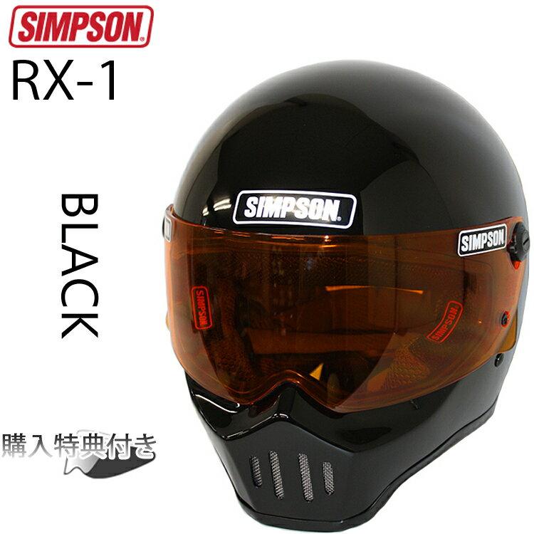 SIMPSON シンプソンヘルメット RX1 BLACK フルフェイスヘルメット SG規格フリーストップシールド 条件付き送料無料 あす楽対応