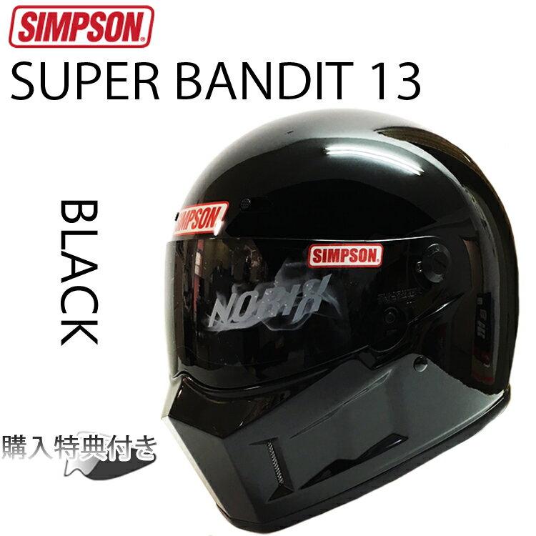SIMPSON シンプソンヘルメット スーパーバンディット13 SB13 ブラック フルフェイスヘルメット SG規格全排気量対応 条件付き送料無料 あす楽対応
