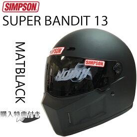 SIMPSON シンプソンヘルメット スーパーバンディット13 SB13 マットブラック フルフェイスヘルメット SG規格全排気量対応 条件付き送料無料 あす楽対応
