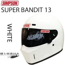 SIMPSON シンプソンヘルメット スーパーバンディット13 SB13 ホワイト フルフェイスヘルメット SG規格全排気量対応 条件付き送料無料 あす楽対応