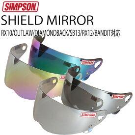 SIMPSON シンプソンヘルメット ミラーシールド SB13 OUTLAW RX10 DIAMONDBACK対応 国内仕様 フリーストップ 共通シールド 送料込み あす楽対応