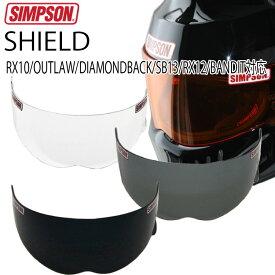 SIMPSON シンプソンヘルメット クリア・スモーク・ライトスモークシールド SB13 OUTLAW RX10 DIAMONDBACK対応 共通シールド あす楽対応