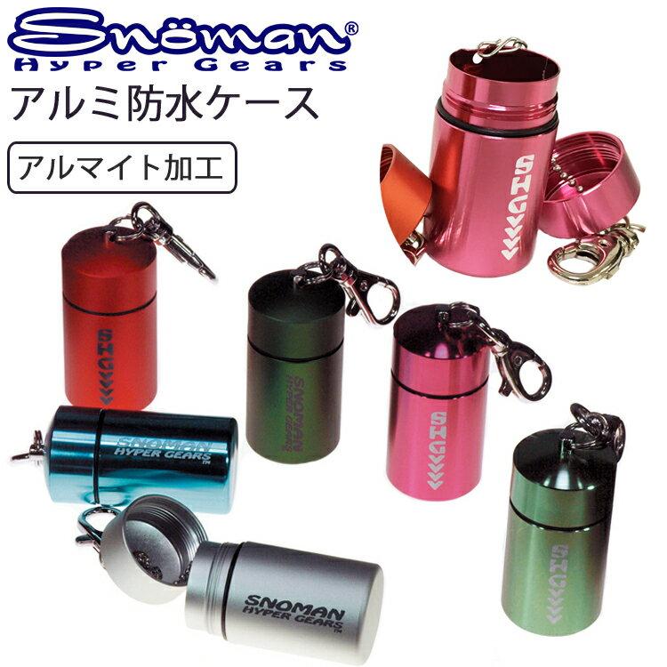 SNOMAN SHG スノーマン アルミ防水ケース アルマイトカラー SHG ピルケース 携帯灰皿 フックタイプ あす楽対応