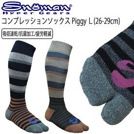 SNOMAN SHG スノーマン ピギーコンプレッションソックス PIGGY ラージサイズ 2本指ウィンターソックス 吸汗速乾・抗菌 あす楽対応