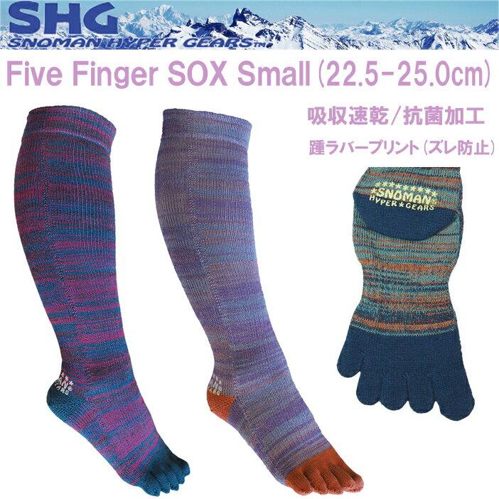 SNOMAN SHG スノーマン ファイブフィンガーソックス スモールサイズ 5本指ソックス 吸汗速乾・抗菌加工素材ウィンターソックス【あす楽対応】