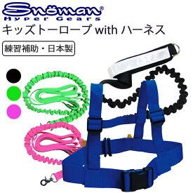 ゆうパケット対応1個迄 SNOMAN SHG スノーマン キッズトーロープwithハーネス 転倒防止 練習補助ロープ 子供用 スノーボード あす楽対応