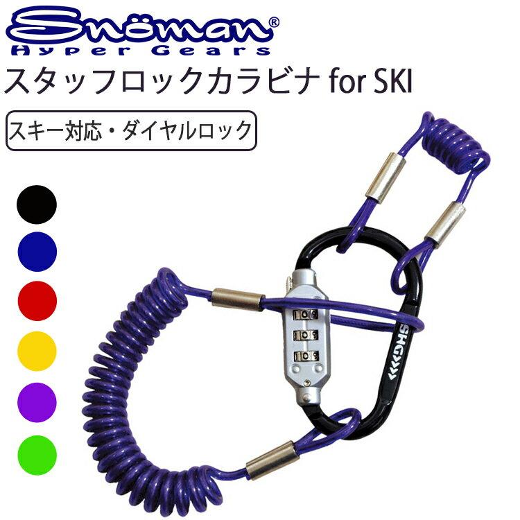 ゆうパケット対応2個迄 SNOMAN SHG スノーマン スタッフロックカラビナforSKI-2 LS-61C スキーロック カラビナカラーランダム あす楽対応