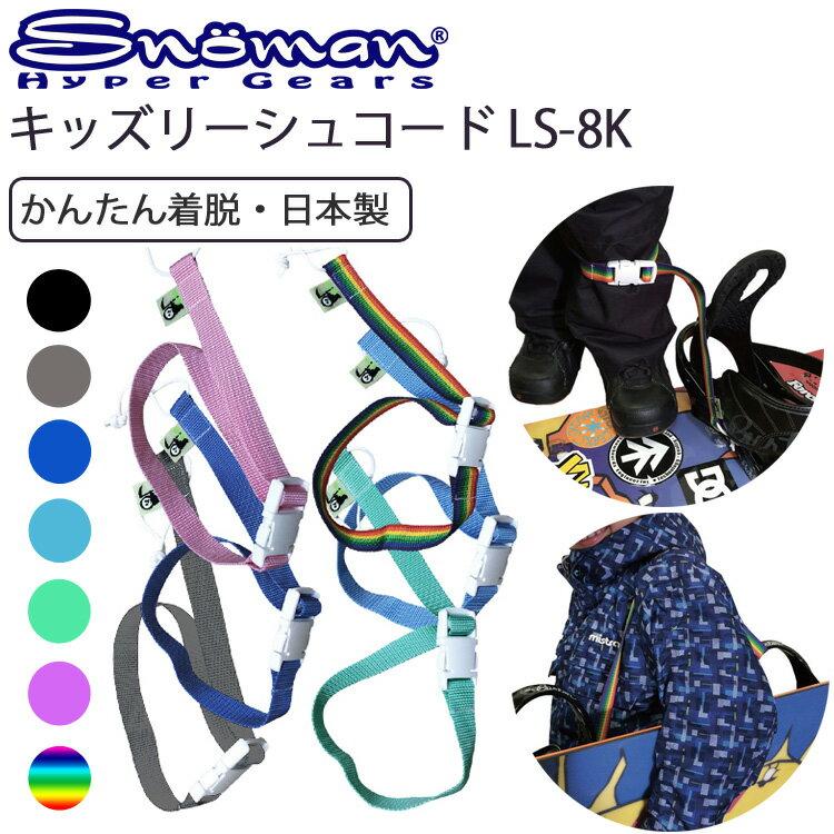 ゆうパケット対応6個迄 SNOMAN SHG スノーマン キッズ リーシュコード LS-8K ジュニア用流れ止め スノーボード用ショルダーベルト あす楽対応