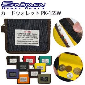 ゆうパケット対応4個迄 SNOMAN SHG スノーマン カードウォレット Bits PK-15SW カード&コインケース あす楽対応