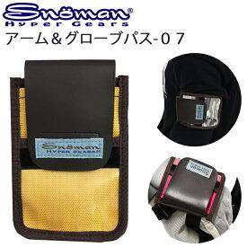 ゆうパケット対応4個迄 SNOMAN SHG スノーマン アーム&グローブパスケース 07番 イエロータイプ PK178 回数券対応 あす楽対応