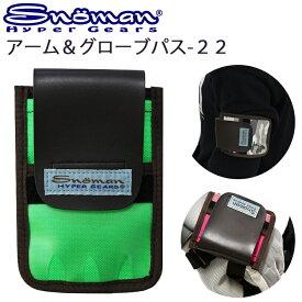 ゆうパケット対応4個迄 SNOMAN SHG スノーマン アーム&グローブパスケース 22番 グリーン PK178 回数券対応 あす楽対応