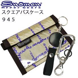 ゆうパケット対応2個迄 SNOMAN SHG スノーマン スクエアパスケース 945番 ノビール・カラビナ選択 モノグラム柄 あす楽対応