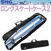【スノーマン】SNOMANロングスケートボードケース128ジュニアスノーボード対応