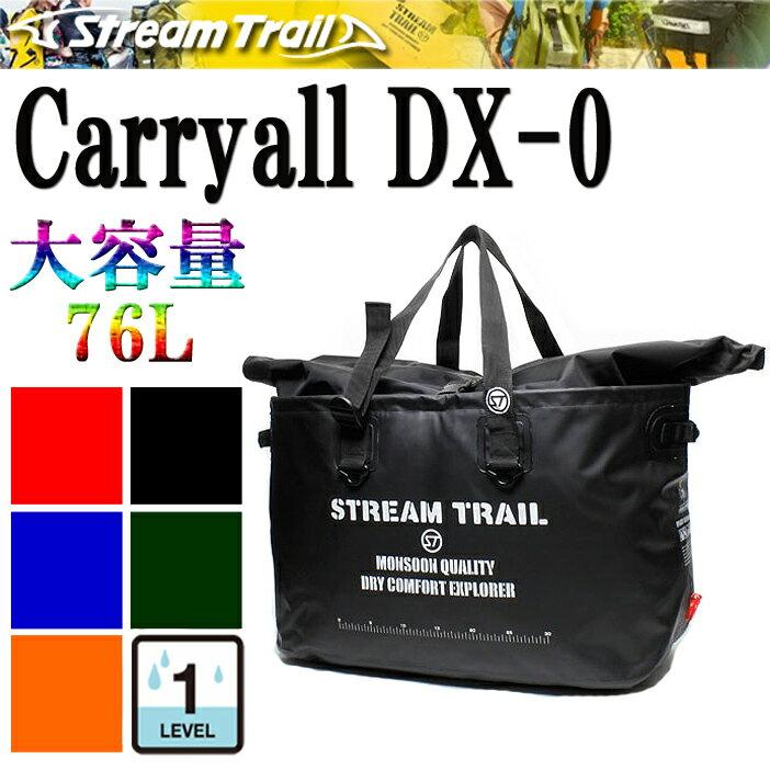【ポイント5倍7/17日迄】STREAM TRAIL CARRYALL DX-0 76L ストリームトレイル キャリーオール DX-0 大容量 防水トートバッグビッグサイズ レジャーバッグ 送料無料【あす楽対応】