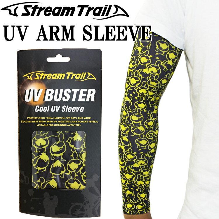 ゆうパケット対応 STREAMTRAIL ストリームトレイル アームスリーブ イエローウェッティー UVカット クールタイプ あす楽対応