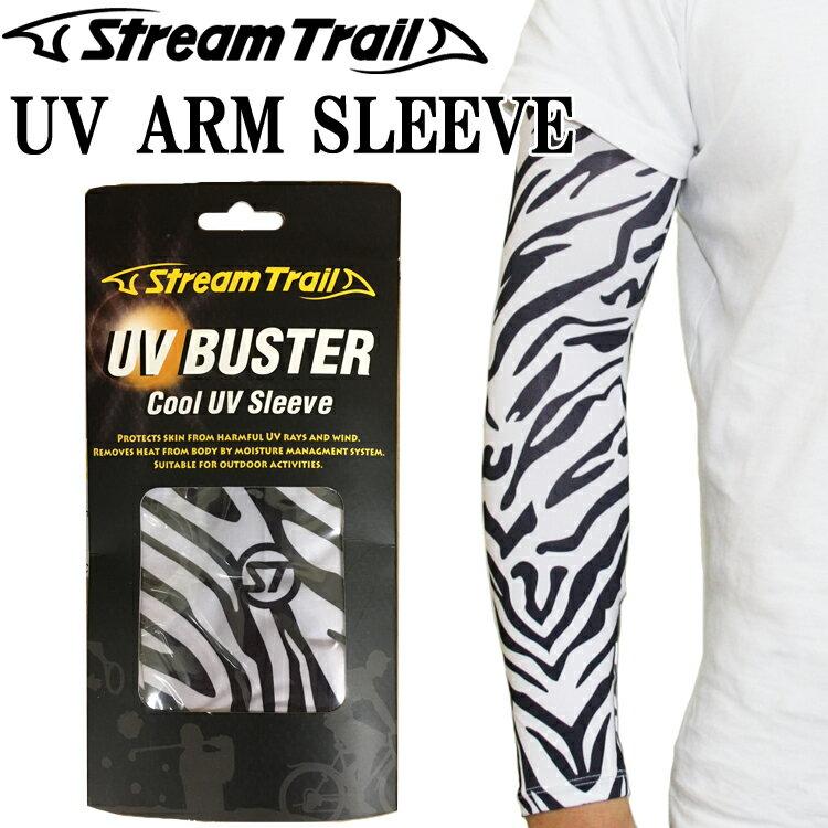 ゆうパケット対応 STREAMTRAIL ストリームトレイル アームスリーブ ブラックゼブラ UVカット クールタイプ あす楽対応