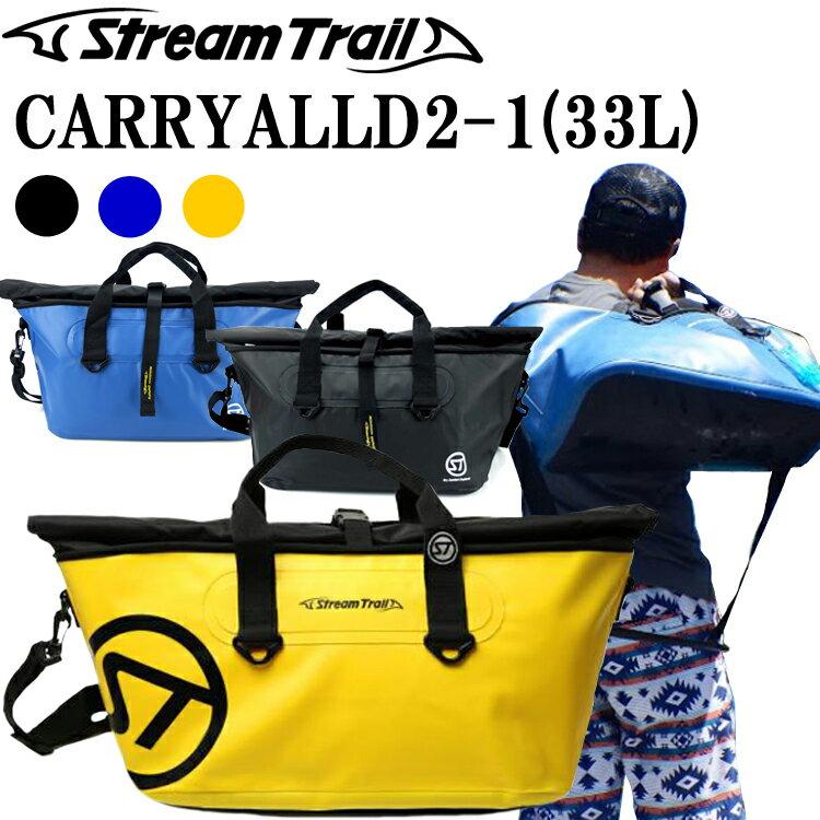 STREAMTRAIL CARRYALL D2-1 キャリーオールD2-1 防水トートバッグ 33L ストリームトレイル 条件付き送料無料 あす楽対応