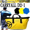 【送料無料】STREAMTRAIL CARRYALL D2-1 キャリーオールD2-1 防水トートバッグ 33L ストリームトレイル【あす楽対応】