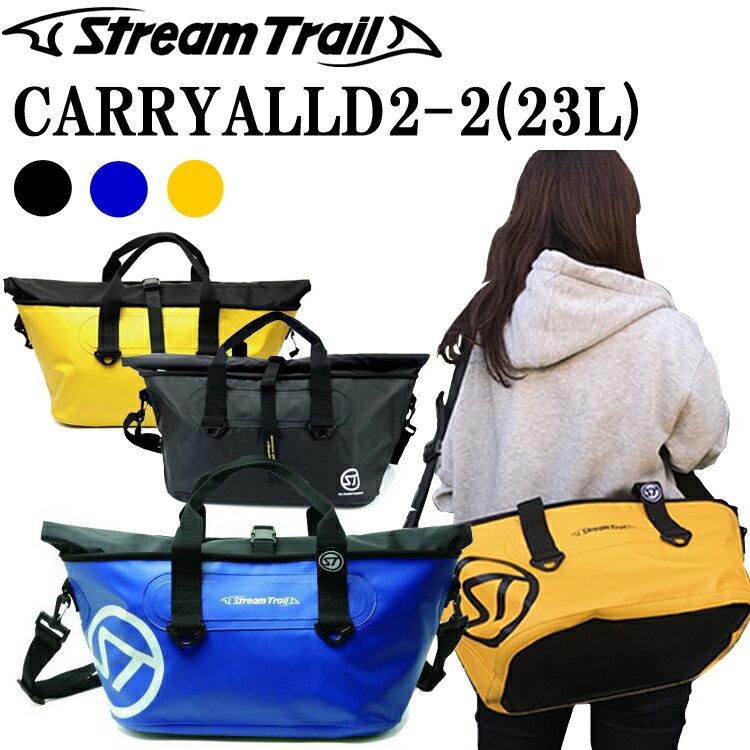STREAMTRAIL ストリームトレイル CARRYALL D2-2 キャリーオールD2-2 防水トートバッグ 23L あす楽対応