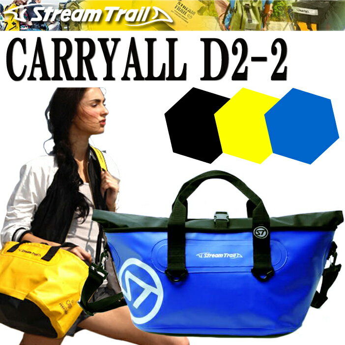 STREAMTRAIL CARRYALL D2-2 キャリーオールD2-2 防水トートバッグ 23L ストリームトレイル【あす楽対応】