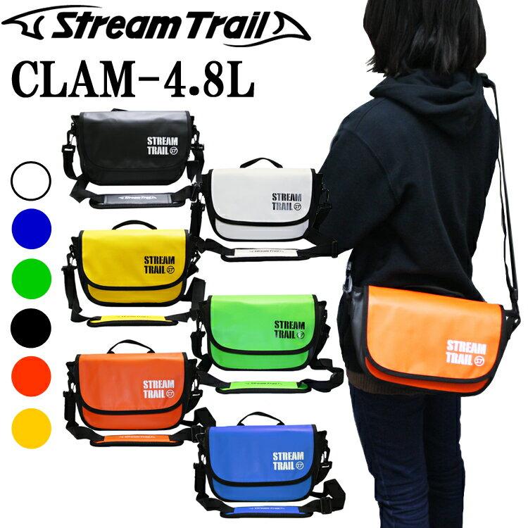 STREAMTRAIL ストリームトレイル CLAM 4.8L クラム 簡易防水ショルダーバッグ あす楽対応