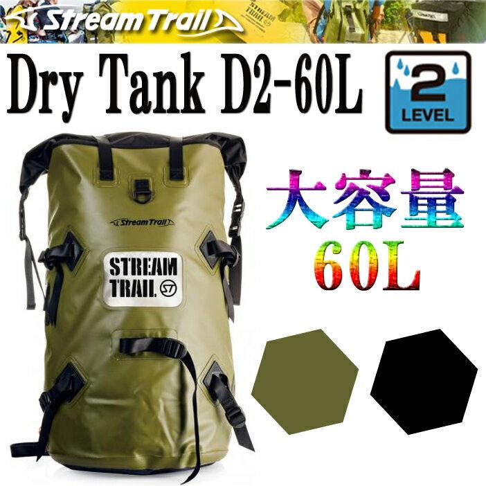 【ポイント5倍7/17日迄】【送料無料】STREAM TRAIL DRY TANK 60L-D2 ストリームトレイル ドライタンク60L-D2 大容量防水バッグ ツーリングバッグ【あす楽対応】