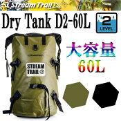 ストリームトレイル大容量防水バッグドライタンク60L-D2
