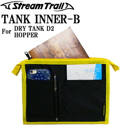 ストリームトレイルドライタンク用小物ポケットインナースマートフォンインナー小物入れ