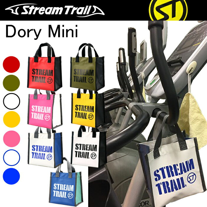 【ゆうパケット対応1個迄】STREAMTRAIL ストリームトレイル ドリーミニサイズ DORY MINI ハンドバッグ フィットネスバッグ【あす楽対応】