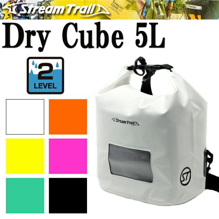 【送料無料】STREAM TRAIL Dry Cube-5L ストリームトレイル ドライキューブ-5L 高防水シリンダーバッグ 防水バッグ ショルダーバッグ 【あす楽対応】