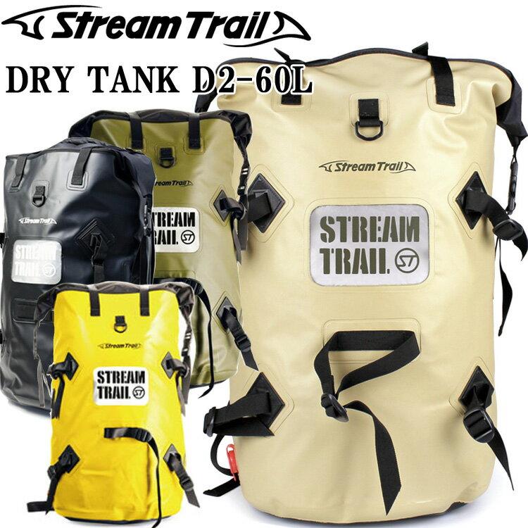 STREAM TRAIL DRY TANK 60L-D2 ストリームトレイル ドライタンク60L-D2 大容量防水バッグ ツーリングバッグ 条件付き送料無料 あす楽対応