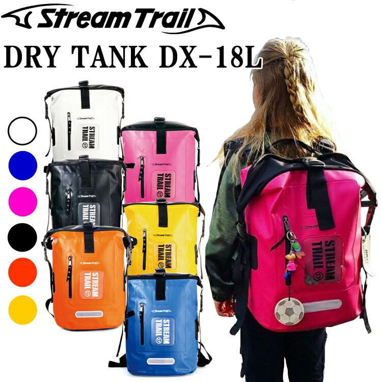 STREAMTRAIL ストリームトレイル ドライタンクDX-18L 防水バッグ DRYTANK DX18L ドライバッグ 条件付き送料無料 あす楽対応