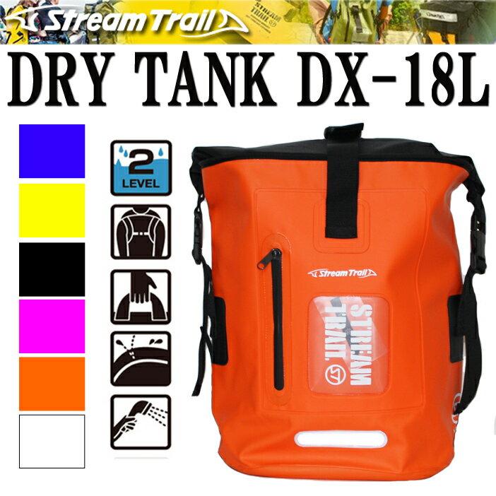 【ポイント10倍3/12日迄】【STREAM TRAIL DRY TANK DX 18L ストリームトレイル ドライタンク18L 防水バッグリュック ツーリングバッグ 送料無料【あす楽対応】