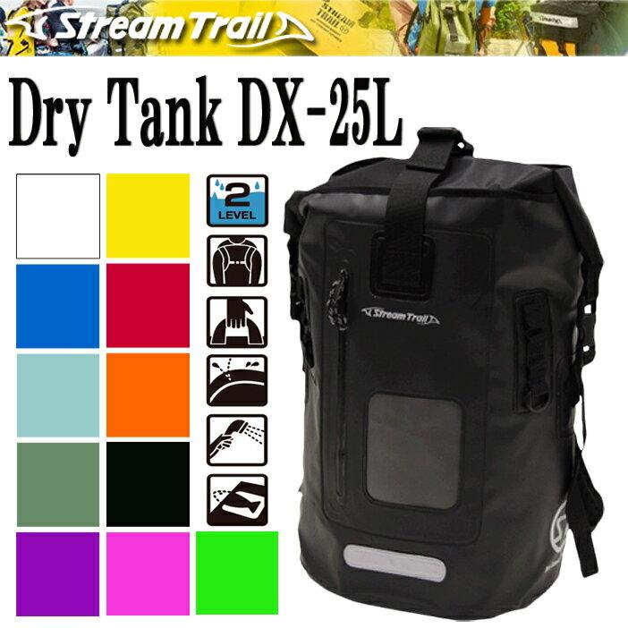 【ポイント5倍3/12日迄】STREAM TRAIL DRY TANK DX 25L ストリームトレイル ドライタンク25L 防水バッグリュック ツーリングバッグ送料無料 【あす楽対応】