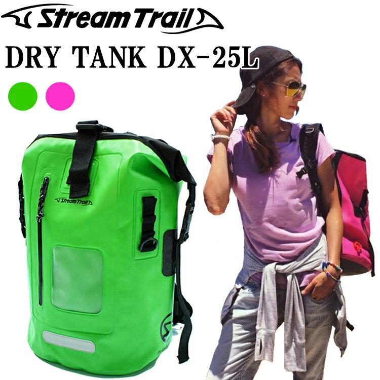 STREAMTRAIL ストリームトレイル ドライタンクDX-25L 防水バッグ DRYTANK DX25L ドライバッグ 条件付き送料無料 あす楽対応