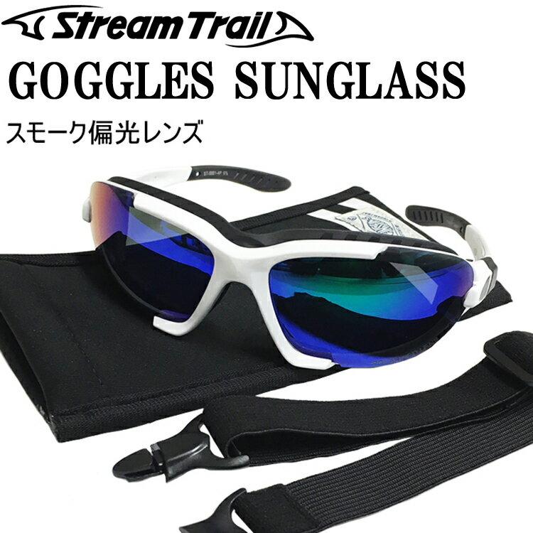 STREAMTRAIL ストリームトレイル オリジナル偏光サングラス ホワイト 付け替えゴーグルベルト付属 あす楽対応