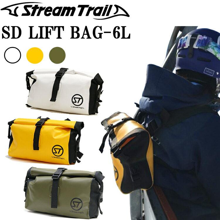 STREAMTRAIL ストリームトレイル SD リフトバッグ LIFT BAG 防水バッグ ミニリュック 条件付き送料無料 あす楽対応