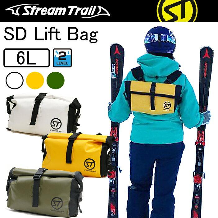【送料無料】STREAMTRAIL ストリームトレイル SD リフトバッグ LIFT BAG 防水バッグ ミニリュック【あす楽対応】
